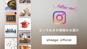 Sheage公式インスタグラム