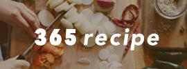 暮らし上手さんの毎日レシピ 365recipe